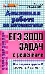 Shulceva_Dom_rab_po-matematike_EGJe-3000-zadach_2013