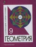 Aleksandrov_Geometrija_Ucheb_posobie dlja 9 kl_s uglubl_izucheniem matematiki