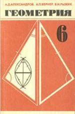 Aleksandrov_Verner_Geometrija 6_Probnyj uchebnik dlja 6 klassa srednej shkoly