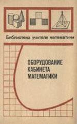 Boltjanskij_Oborudovanie kabineta matematiki