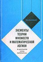 Kaluzhnin_Jelementy teorii mnozhestv