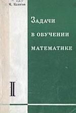 Koljagin Zadachi v obuchenii matematike Chast' I