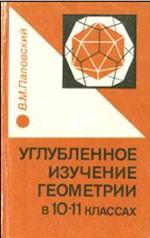 Popovskij_Uglub_izuchen_Geometrii_10-11