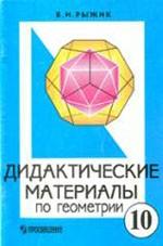 Ryzhik_Didakticheskie materialy po geometrii dlja 10 klassa