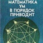 Столяр А. А. Как математика ум в порядок приводит