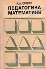 Stolyar_Pedagogika_matematiki
