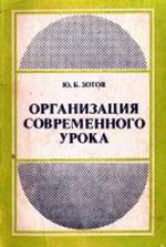 Zotov_Organizacija sovremennogo uroka