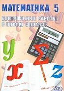 Aleksandrova_Matematika_5 kl_Kontr_rab_v_novom_formate