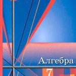 Алимов Ш.А., Колягин Ю.М. Алгебра. 7 класс ОНЛАЙН