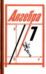 Alimov_Algebra_7kl_uch_1995
