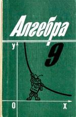 Alimov_Algebra_9kl_uch_1995
