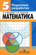 Bokareva_Smirnova_Matematika_5kl_Pourochn_razrab_2009