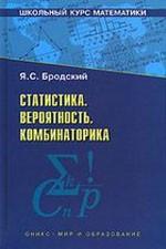 Brodskiy_Statistika_veroyatnost_kombinatorika