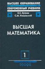 Bugrov_Nikolskij_Visshaya_matem_tom1