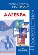 Burmistrova_Algebra_Sb_rab_progr_7-9kl_2011