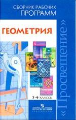 Burmistrova_Geometrija_Sb_rab_progr_7-9kl_2011