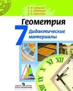 Butuzov_Kadomcev_Geometrija 7 klass_DM