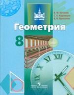 Butuzov_Kadomcev_Geometrija 8 klass