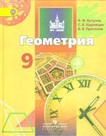 Butuzov_Kadomcev_Geometrija 9 klass