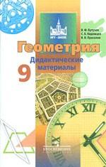 Butuzov_Kadomcev_Geometrija 9_klass_DM