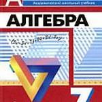 Дорофеев Г.В., Суворова С.Б. и др. Алгебра. 7 класс. Учебник ОНЛАЙН