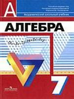 Dorofeev_Algebra_Uchebnik 7kl_2010