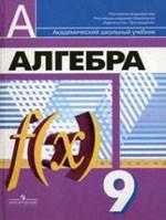 Dorofeev_Algebra_Uchebnik_9kl_2010