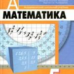 Дорофеев Г.В. и др. Математика 5 класс. Учебник ОНЛАЙН