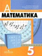 Dorofeev_Sharygin_Matematika_5kl_2011