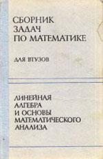Ефимов А.В., Демидович Б.П. Сборник задач по математике для втузов. Часть1. Линейная алгебра и основы математического анализа  ОНЛАЙН