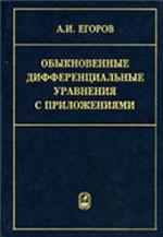 Egorov_Obyknoven_dif_uravnen_s_prilogeniyami_2005