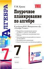 Erina_Algebra_7kl_Pourochn_plany k uch_Makarycheva_2011