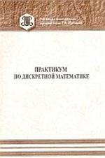 Ermakov_Erohina_Praktikum po diskretnoj matematike