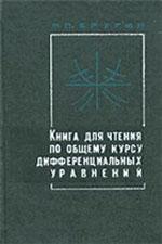 Erugin_Kniga_dlya_chteniya_po_obschemu_kursu_dif_uravnen