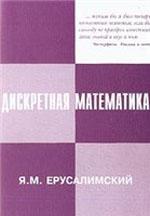 Erusalimskij_Diskretnaja matematika