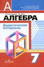 Евстафьева Л.П., Карп А.П.  Алгебра. Дидактические материалы. 7 класс ОНЛАЙН