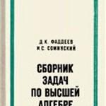 Фаддеев Д.К., Соминский И.С. Сборник задач по высшей алгебре ОНЛАЙН