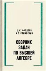 FaddeevSominskij_Sbornik_zadach_visshey_alg_1977