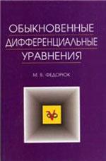 Fedoruk_Obyknoven_dif_uravnen
