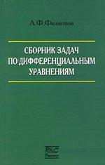 Filippov_Sbornik_zadach_po_differencialnym_uravneniyam_1998