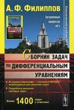 Filippov_Sbornik_zadach_po_differencialnym_uravneniyam_2000
