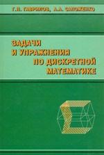 Gavrilov_Zadachi i uprazhnenija po diskretnoj matematike