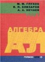 Gluhov_ Algebra_1
