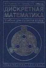 Gorbatov_Fundamental'nye osnovy diskretnoj matematiki