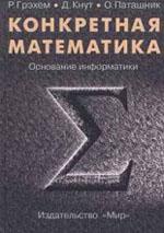 Grjehem_Knut_Patashnik Konkretnaja matematika_Osnovanie informatiki