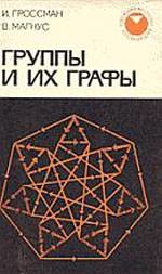 GrossmanMagnus_Gruppy_i_grafy_1971