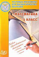 Guseva_Testovye_materialy_Matem_5kl