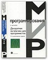 Haggarti_Diskretnaja matematika dlja prgrammistov_2005