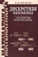 Ivanov_Diskretnaja matematika_Algoritmy i programmy