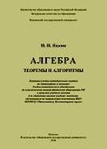 Jackin - Algebra. Teoremy i algoritmy